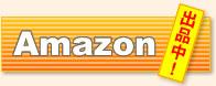 Amazon出品中